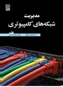 کتاب مدیریت شبکه